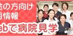 中途採用看護師サイト