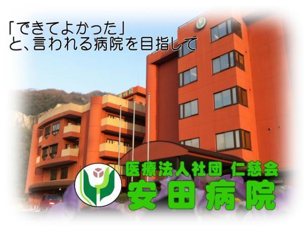 安田 病院 事件 【この世の】安田病院【地獄】